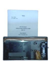 Нутромер микрометрический НМ 50-75 ЧИЗ