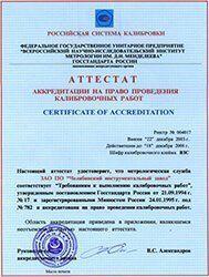 Образец аттестата акредитации