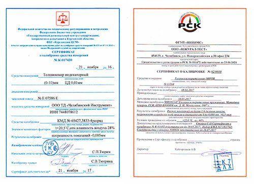 Образец калибровочного сертификата
